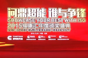 """""""问鼎超能 谁与争锋""""2015福康汇年度颁奖盛典在北京举行"""