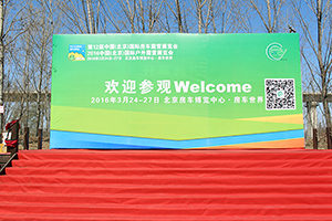 美貌+实力 北京第12届房车展露营展览会