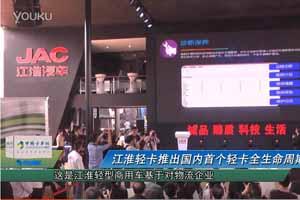 江淮轻卡推出国内首个轻卡全生命周期解决方案