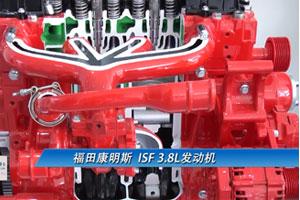 北京国际汽车展览会--福田康明斯ISF3.8L