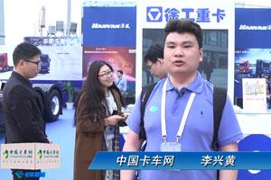 北京国际汽车展览会--走进徐工重卡