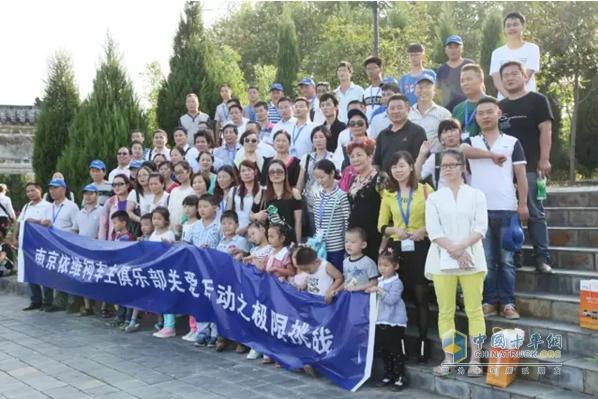 2015年南京依维柯车主俱乐部湖北站关爱活动