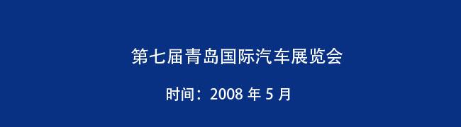 绿色,未来之路 2008第七届青岛国际汽车展览会即将隆重举行