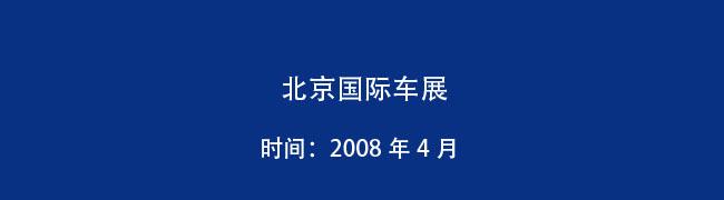 2008年北京国际车展