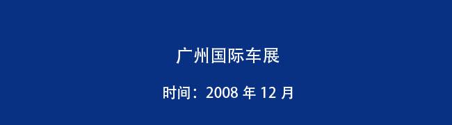2008年广州国际车展