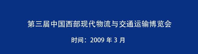 2009第三届中国西部现代物流与交通运输博览会