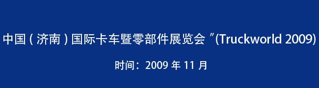 中国(济南)国际卡车暨零部件展览会