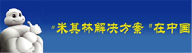 米其林解决方案在中国