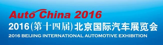 2016北京国际汽车展览会专题报道