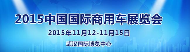 2015中国国际商用车展--武汉商用车展东风、重汽、依维柯、福田汽车、解放齐现身