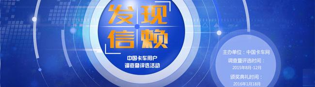 发现 信赖--中国卡车司机用车调查暨评选活动