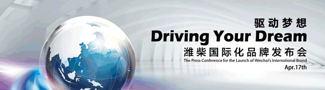 潍柴集团发布新品牌标识 新标志与中国F1大赛同亮相