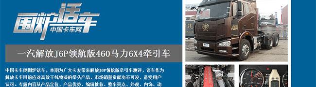 一汽解放J6P领航版460马力6X4牵引车--中国卡车网围炉话车