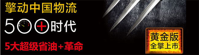 陕汽德龙X3000黄金版上市 全面领先成就老板