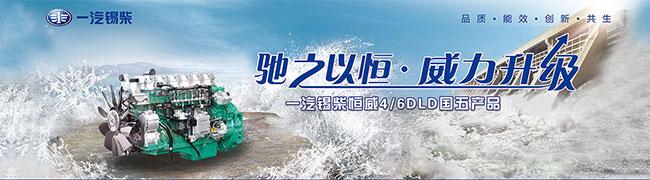 一汽锡柴恒威4/6DLD国五产品