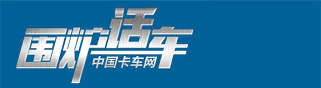 福田奥铃CTX康明斯2.8L气刹版轻卡——中国卡车网围炉话车报道