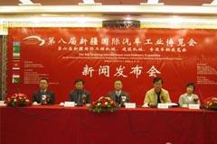 第八届新疆国际汽车工业博览会六月开幕