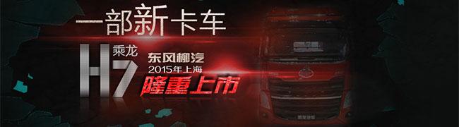 东风柳汽乘龙H7载货车牵引车全新上市--中国卡车网报道