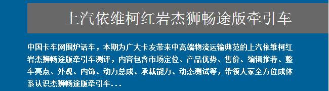上汽依维柯红岩杰狮畅途版牵引车全方位测评——中国卡车网围炉话车报道