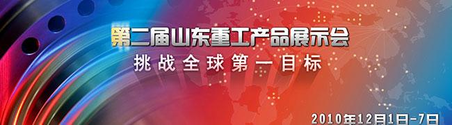 第二届山东重工2011年商务年会