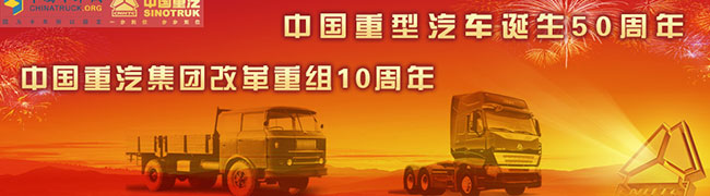中国重汽改革发展十周年专题报道