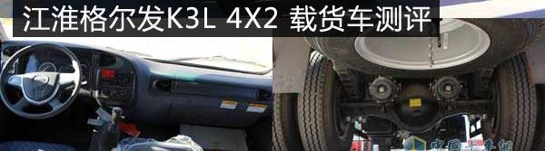 [静态测评]精臻诚品 有容乃大 中短途物流推荐江淮格尔发 4×2载货车