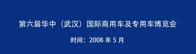 2008第六届华中(武汉)国际商用车及专用车博览会