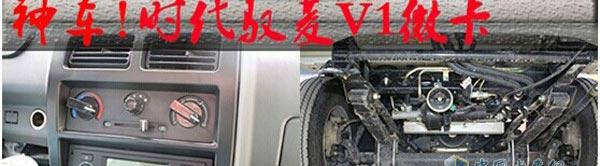 [静态测评]神车!时代驭菱V1柴油动力微卡