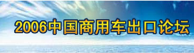 2006中国商用车出口论坛