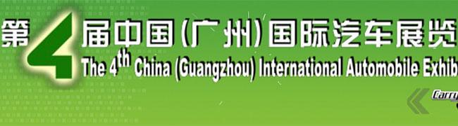 承载梦想 畅享生活--第四届中国(广州)国际汽车展览会