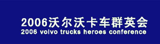 超强表现 超乎想象——沃尔沃推出 FH/FM 两款全新 13升发动机卡车