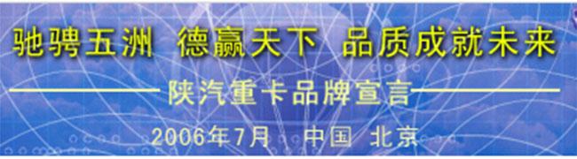 驰骋五洲 德赢天下 品质成就未来--中国重卡行业第一品牌宣言出炉