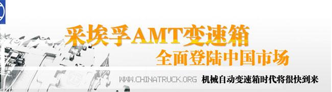 ZF采埃孚AMT变速箱全面登陆中国市场