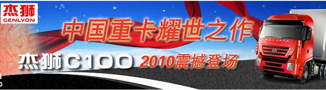 上汽依维柯红岩杰狮C100全国上市