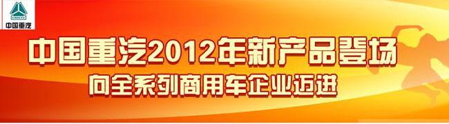 中国重汽HOWO-T5G 豪瀚 威泺长头车 新黄河新品登场
