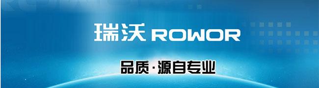 瑞沃ADX科技版新品隆重上市