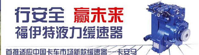 福伊特为中国卡车推出新款缓速器卡安马VR115CN