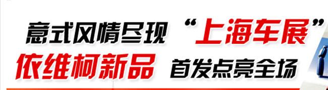 依维柯Eurocargo Stralis Hi-Road新车首发上海车展