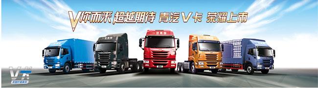 一汽解放青岛V卡全系产品上市