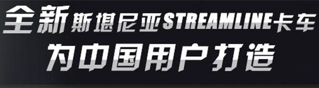 斯堪尼亚全新Streamline卡车 登陆中国