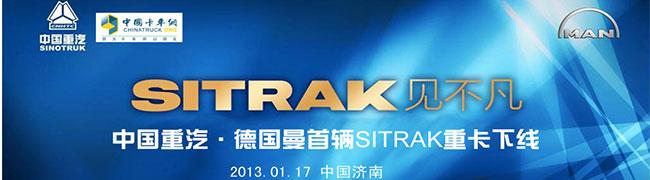 中国重汽SITRAK重卡 质动世界 愉悦同行