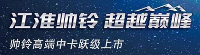 城市物流专家——江淮帅铃中卡上市