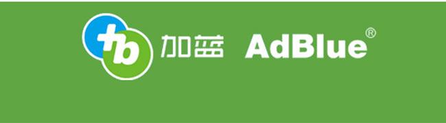 美丰加蓝:国四高品质车用尿素