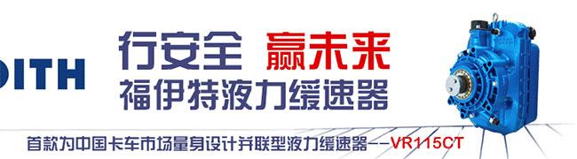 福伊特首款国产化液力缓速器VR115CT上市