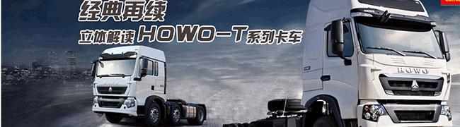 延续经典 立体解读重汽HOWO-T系列高端重卡
