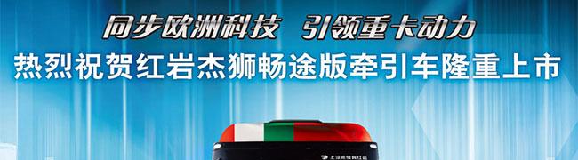红岩杰狮畅途版牵引车上市--同步欧洲科技引领重卡动力-中国卡车网专题报道