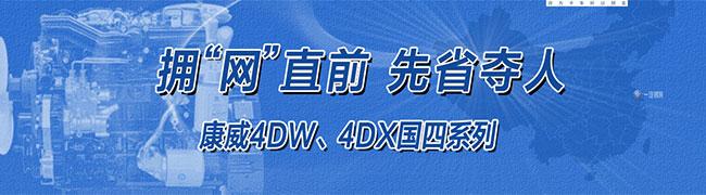 一汽锡柴康威4DW、4DX国四系列产品