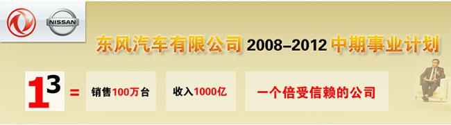 """东风汽车有限公司发布2008-2012""""13""""中期事业计划"""