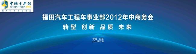 福田汽车工程事业部2012年中商务会