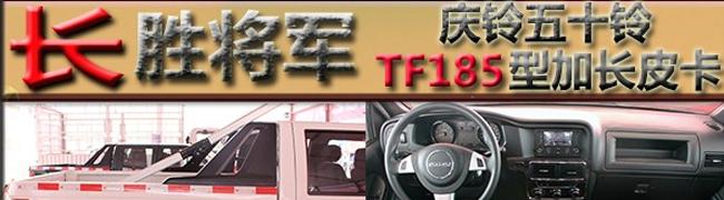 """[全方位测评]""""长""""胜将军 庆铃五十铃TF185型加长皮卡"""